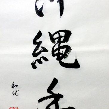 Caligrafia (Shodo) Oficial de OKINAWA TE